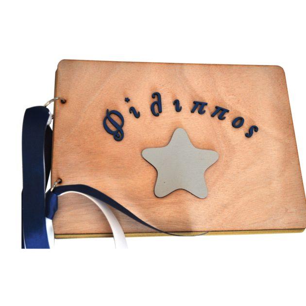 Ξύλινο βιβλίο ευχών με θέμα το αστέρι (bv19.02)
