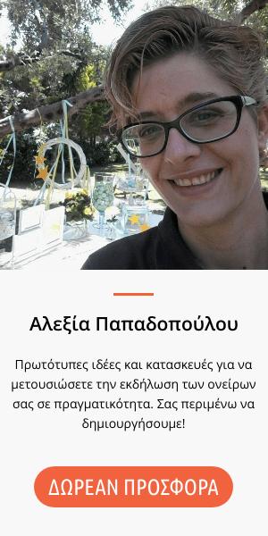 Alexia Papadopoulou
