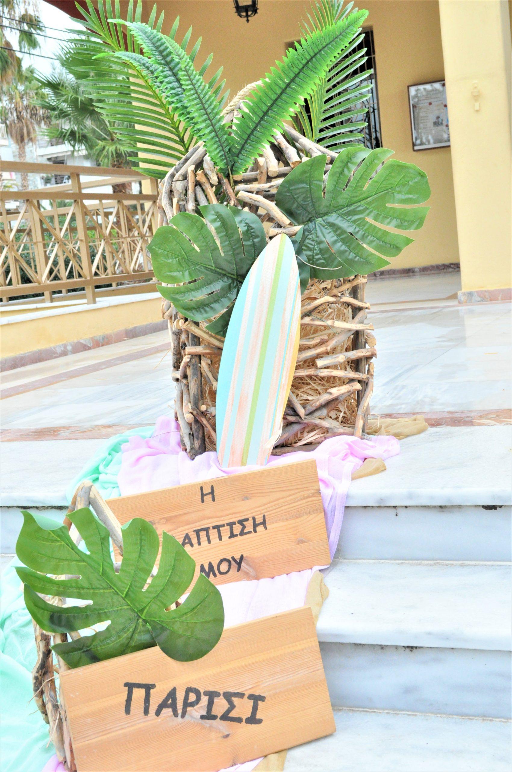 Στολισμός βάπτισης με θέμα aloha